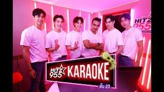HitZ Karaoke ฮิตซ์คาราโอเกะ ชั้น 23 EP.46 SBFIVE