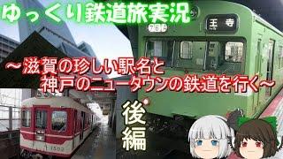 【ゆっくり鉄道旅実況】冬の関西ワンデイパスで妖夢とお空が行く!滋賀の珍しい駅名と、神戸のニュータウンの鉄道を巡る旅(後編)