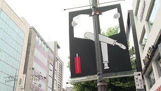 역삼로 창업가거리 청년공공미술프로젝트 개최