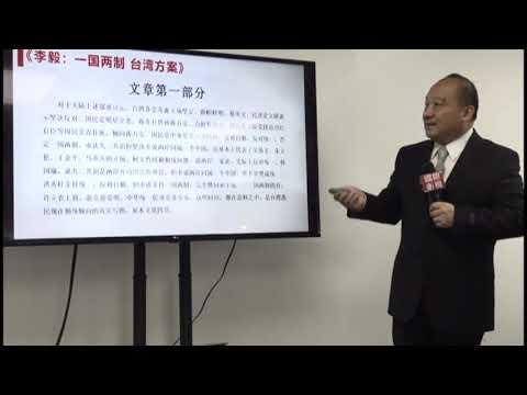 李毅-和平方式,统一台湾