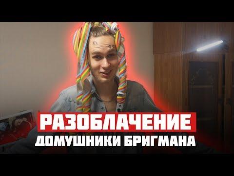 Разоблачение шоу ДОМУШНИКИ