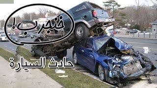 """تجربة """"حادث السيارة"""""""