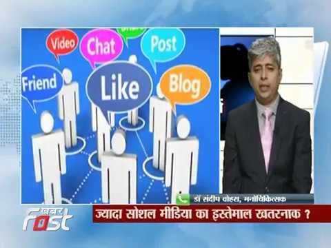सोशल मीडिया बना जिंदगी का अहम हिस्सा, सोशल मीडिया के हो रहे हैं साइड इफेक्ट।