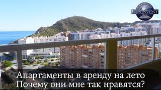 Апартаменты в аренду на лето, почему они мне так нравятся?(, 2016-06-13T09:23:50.000Z)