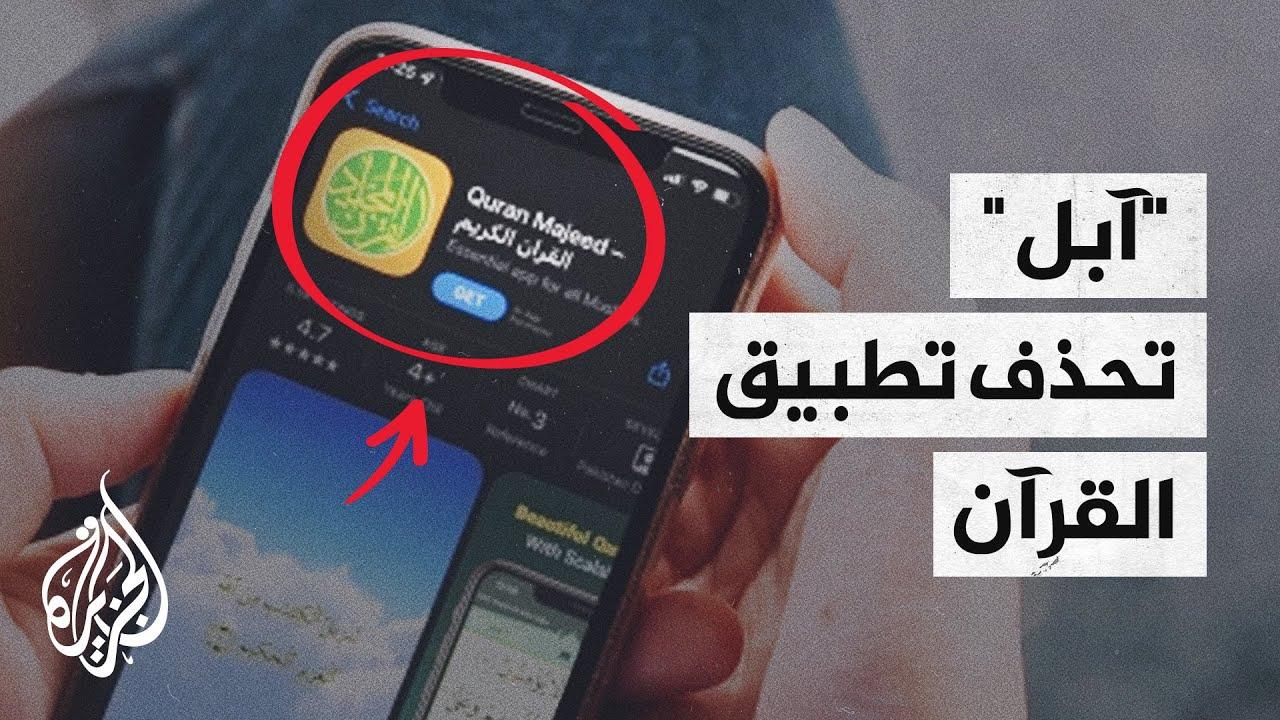 شركة -آبل- تزيل برنامج القرآن المجيد من متجر تطبيقاتها في الصين  - نشر قبل 3 ساعة