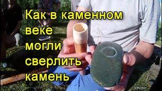 как могли в каменном веке просверлить камень