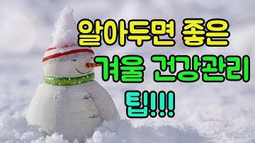 겨울철 건강관리방법! (추울때 대처법/추울때 따뜻하게 하는법)