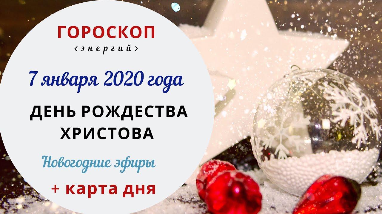 День Рождества Христова | Гороскоп | 7 января 2020 (Вт)