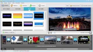 Как сделать клип из фотографий своими руками(http://www.teachvideo.ru/course/523 - Еще уроки по ФотоШОУ PRO http://fotoshow-pro.ru - скачать ФотоШОУ PRO В видеоуроке мы расскажем о..., 2015-12-21T14:39:46.000Z)
