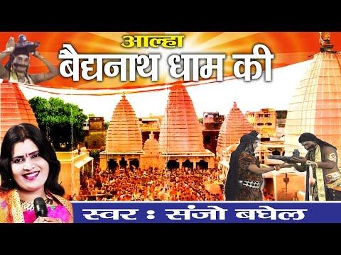 सुपरहिट आल्हा ! आल्हा बैद्यनाथ धाम की | संजो बघेल |  SHIV BHAJAN #Ambey Bhakti