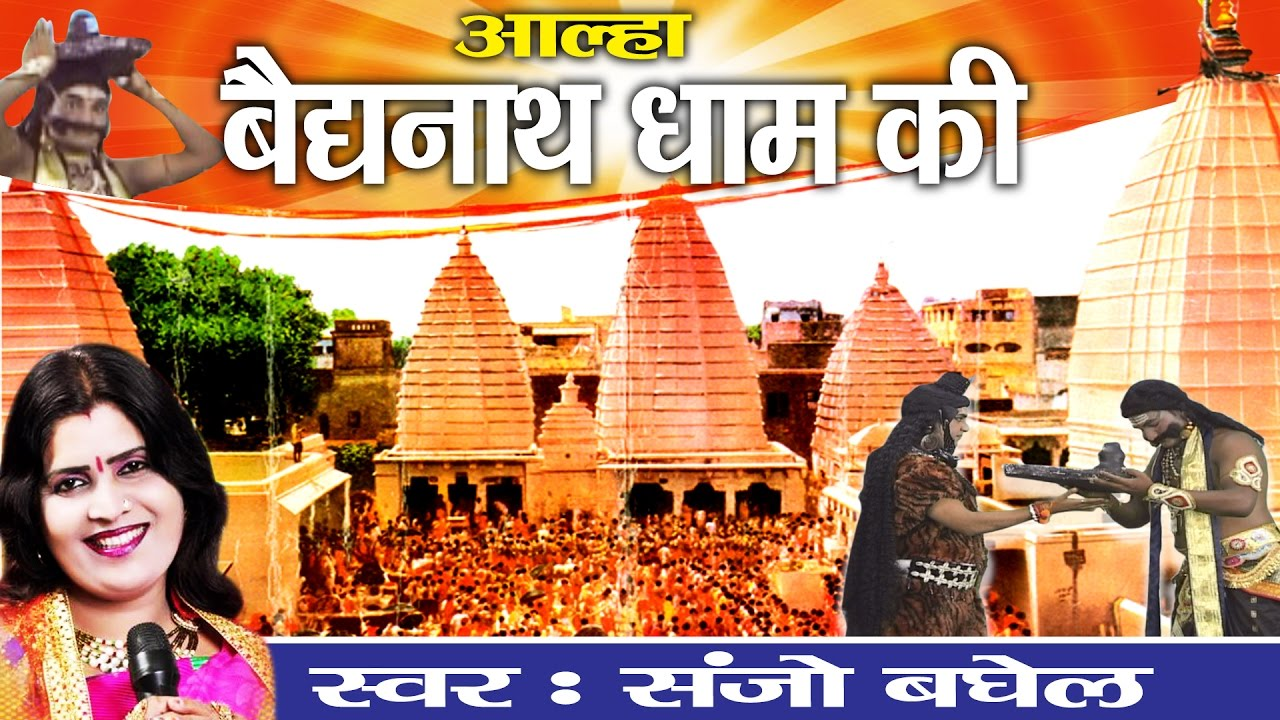 Download सुपरहिट आल्हा ! आल्हा बैद्यनाथ धाम की   संजो बघेल    SHIV BHAJAN #Ambey Bhakti