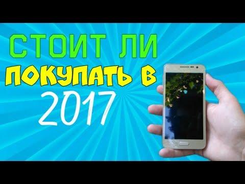 Samsung galaxy a3 2015-Стоит ли покупать в 2017 году?