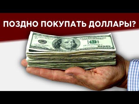 Рубль тонет. Что будет с курсом доллара и евро? / Развал ОПЕК+ и ставки центробанков