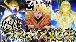 【最新版】 テイルズオブシリーズ 歴代ラスボス戦集 1995 - 2016 / Tales of Series Final Bosses