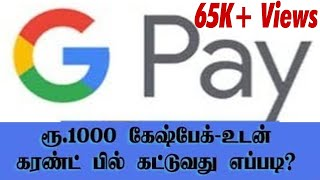 Tamilnadu Electricity Bill Pay & Get Rs.1000 in Google Tez App | Tech Cookies