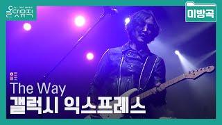 [올댓뮤직 미방곡] 갤럭시 익스프레스 (Galaxy Express) - The Way