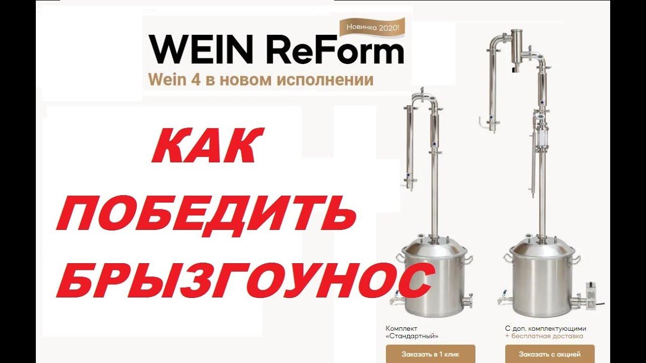 Эффективный способ борьбы с брызгоуносом на самогонном аппарате Wein Reform. Метод Че Гевары