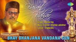 Bhay Bhanjana Vandana Sun | Basant Bahar | Hindi Movie Devotional Song | Manna Dey