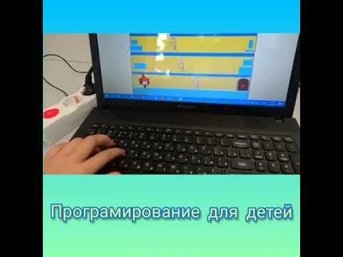 Программирование для детей. Компьютерная игра