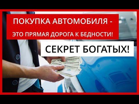Покупка автомобиля - это прямая дорога к бедности! Секреты богатых! Пассивный доход. Инвестиции
