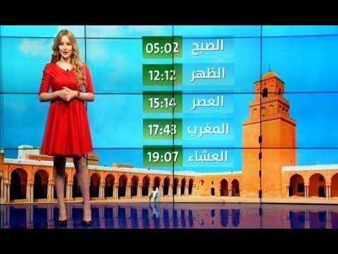 النشرة الجوية المسائية ليوم الثلاثاء 16 أكتوبر 2018 - قناة نسمة