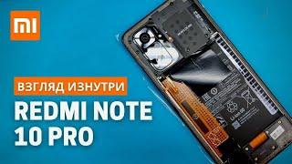 Обзор Xiaomi Redmi Note 10 Pro - взгляд изнутри. Хорош со всех сторон?! | Разборка Redmi Note 10 Pro