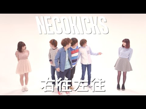 NECOKICKS「右往左往」MV