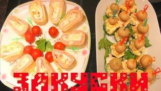 2 ЗАКУСКИ на праздничный стол за 10 минут ) Очень легко и вкусно!