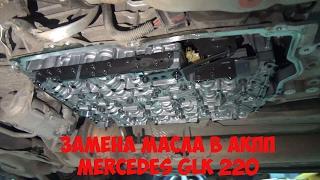Mercedes GLK 220: Замена масла в АКПП 7G tronic (Инструкция)