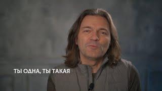 Дмитрий Маликов - По нотам. Ты одна, ты такая