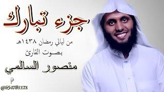 جزء تبارك للقارئ منصور السالمي من ليالي رمضان 1438هـ