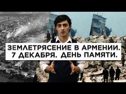 Землетрясение в Армении/7 декабря/День памяти/HAYK Film