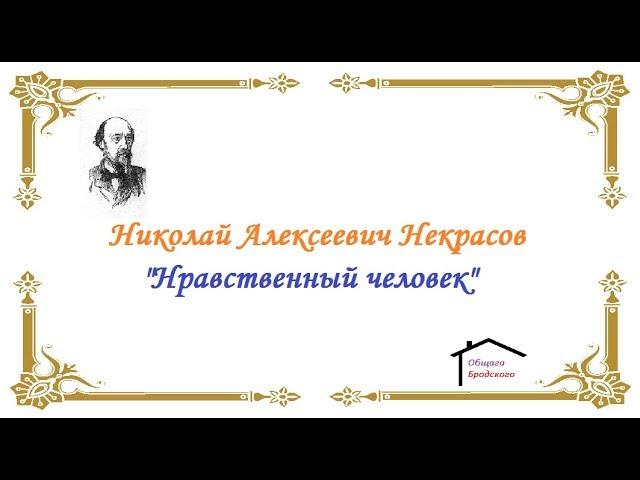 Изображение предпросмотра прочтения – КристинаКуринная читает произведение «Нравственный человек» Н.А.Некрасова