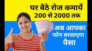 How to earn money form mobile | Application review 2018