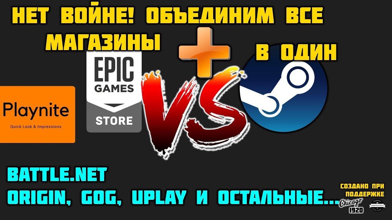 Как объединить Steam и Epic Games Store