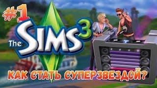 The Sims 3 : Вперед к Успеху   Как стать суперзвездой в Sims 3 !