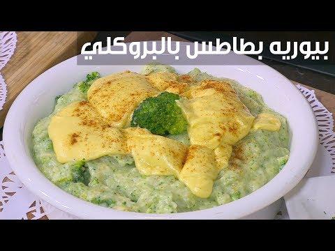 بيوريه بطاطس بالبروكلي: أميرة شنب