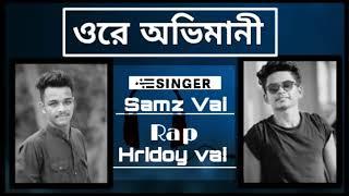 Ore Ovimani(ওরে অভিমানী)|| Ft- Samz Vai|| Bangla New Rap Song 2018