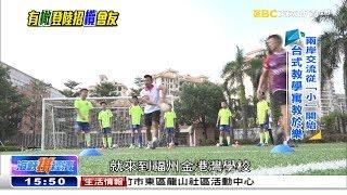 橄欖球員「抱」團登陸 兩岸切磋以球會友《海峽拚經濟》