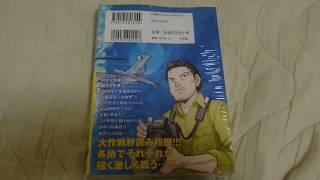 空母いぶき(7)