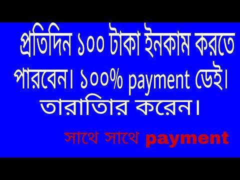 প্রতিদন payment ডেই। ৫০ টাকা হলেই payment ডেই। BKSH এ নিতে পারবেন।