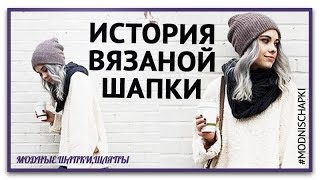 Вы знаете историю о Вязаной шапке Самый распространенный головной убор в России