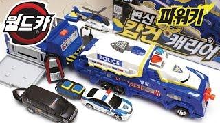 월드카 시리즈 변신 캅건 캐리어 경찰차 경찰특공대 경찰헬기 슈팅 자동차 장난감 Police series Shooting CAR Toy 하하키즈토이