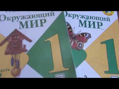 Окружающий мир - Плешаков - 1 класс - УМК Школа России