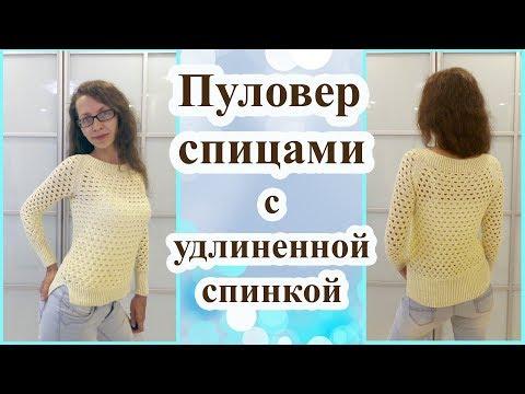 Женский свитер с удлиненной спинкой спицами