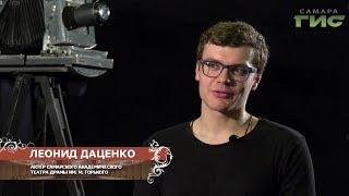 Леонид Даценко, Самарский академический театр драмы им. М. Горького (1 часть)