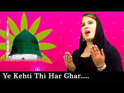 Best Naat -Ye Kehti Thi Har Ghar | Latest Naat | HD | 2015 | Riya Khan(Rihana Khan)