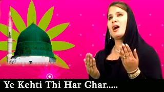 Gambar cover Best Naat -Ye Kehti Thi Har Ghar | Latest Naat | HD | 2015 | Riya Khan(Rihana Khan)
