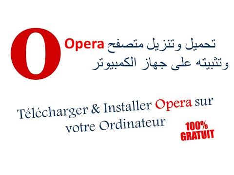 Astuces 2021 : Télécharger & Installer Opera sur PC * تحميل وتنزيل Opera وتثبيته على جهاز الكمبيوتر