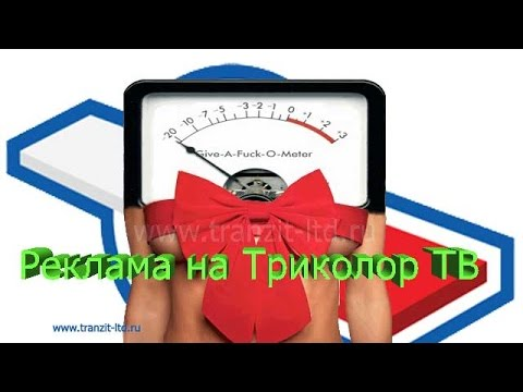 Реклама на Триколор ТВ